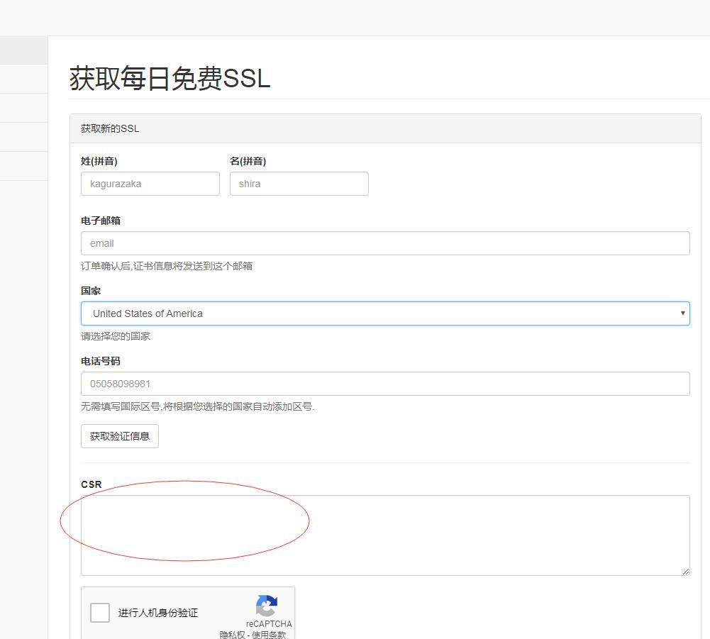 《免费的AlphaSSL通配符/泛域名证书Wildcard SSL的申请地址》