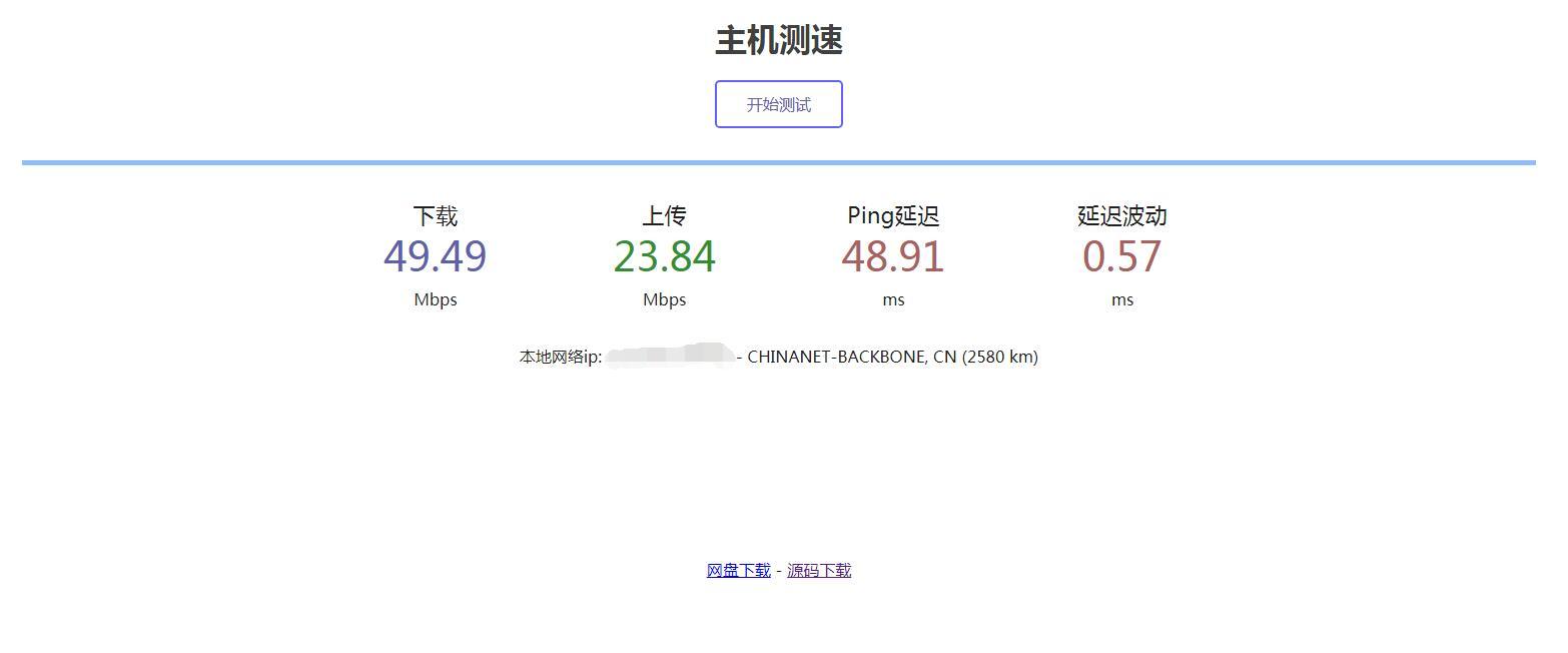 《一个php html5 speedtest的网站测速源码分享》