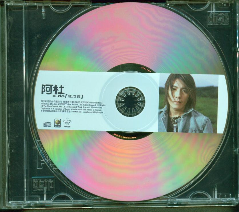 《阿杜(杜成义)专辑-天黑的收藏》