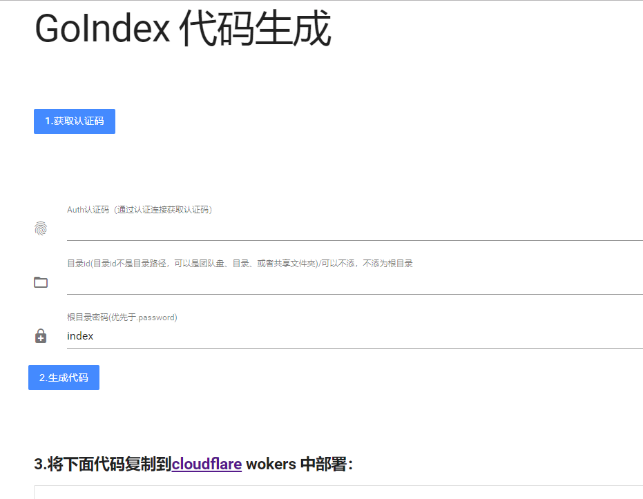 《GoIndex谷歌网盘神器,结合CloudFlare Workers》